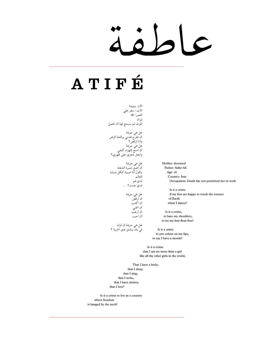 almasri_atife